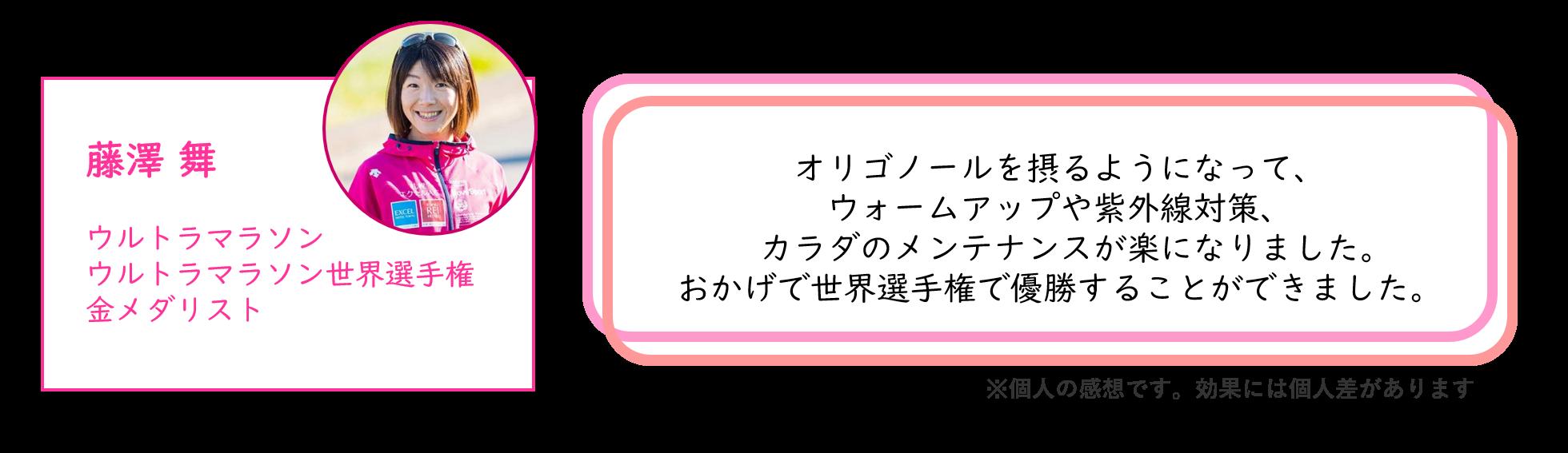【美人コーヒー】藤澤舞 ウルトラマラソン世界選手権 金メダリスト